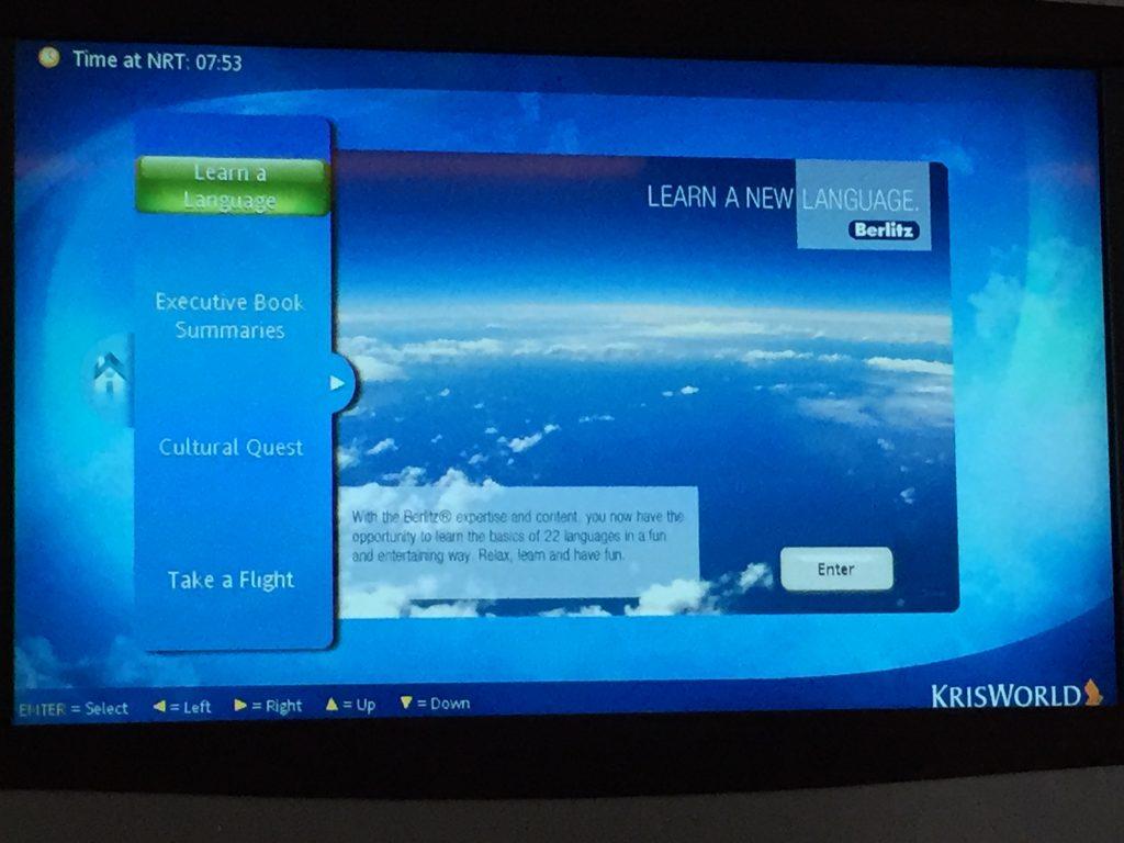 Singapore Suites Class Entertainment System